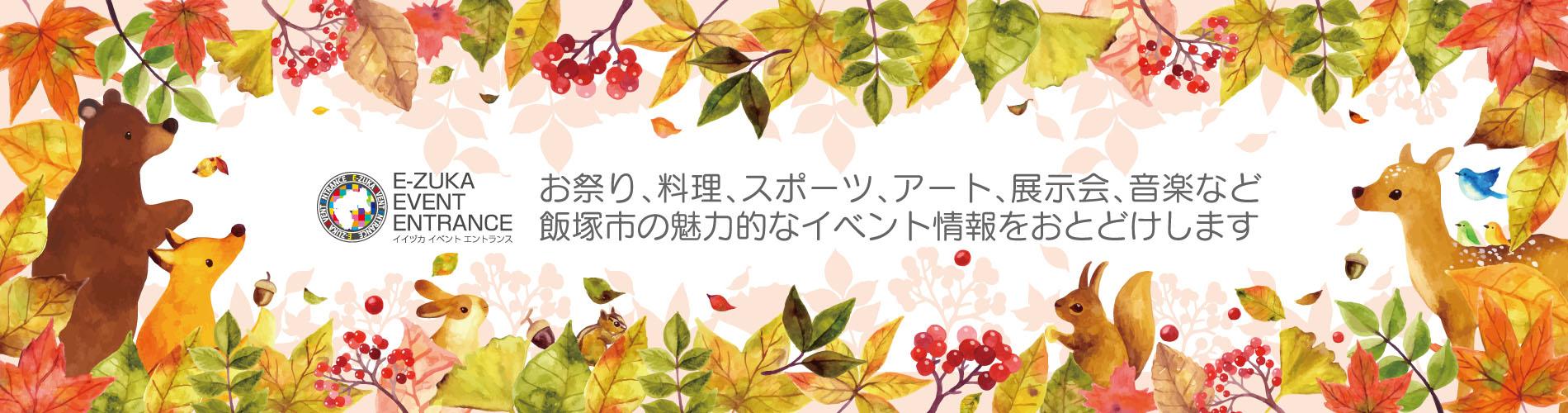 スライド_秋