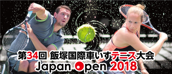 第34回飯塚国際車いすテニス大会 Japan Open 2018