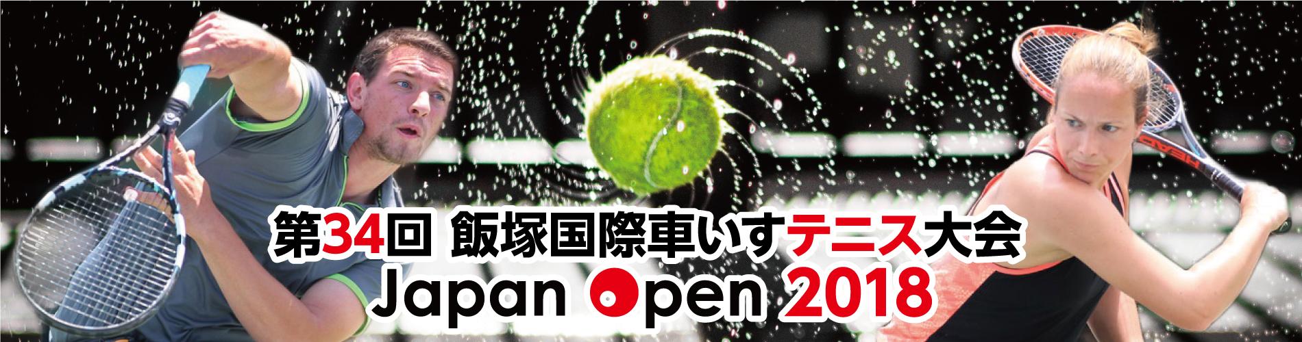 第34回飯塚国際車いすテニス大会JapanOpen2018_トップ_スライド用