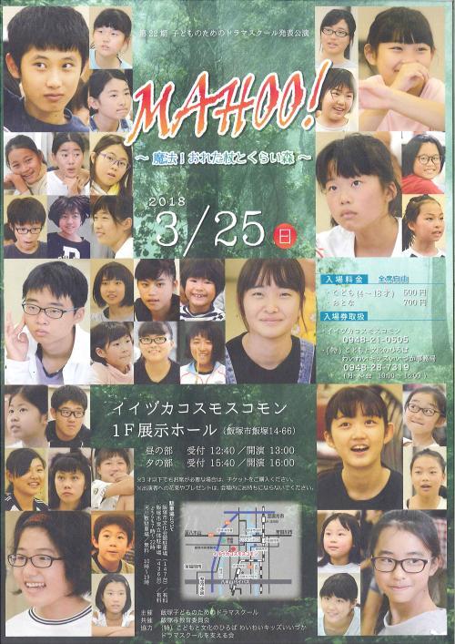 第22期子どものためのドラマスクール発表公演 MAHOO!~魔法!おれた杖とくらい森~