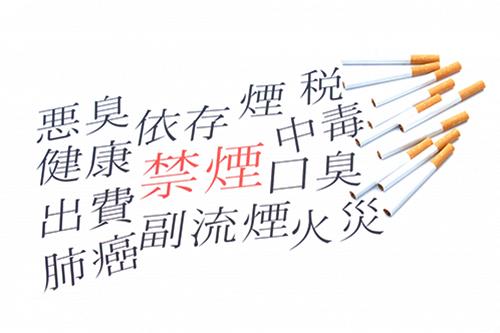 イメージ_禁煙