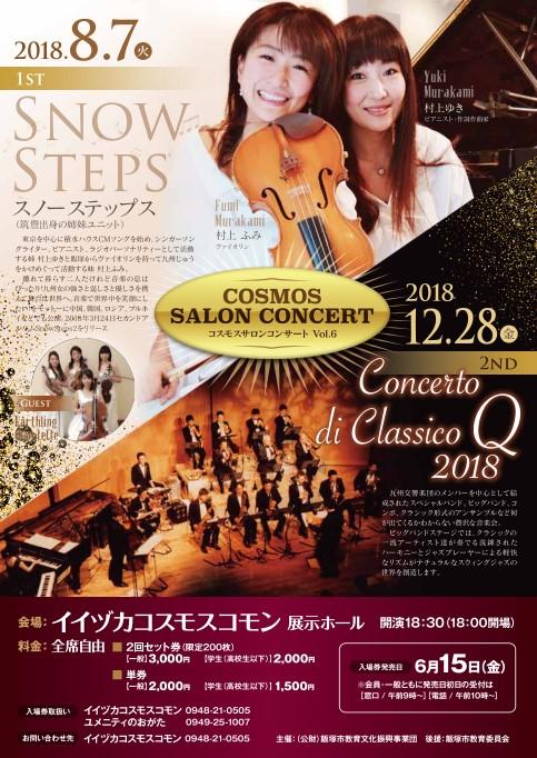 コスモスサロンコンサートVol.6 2nd Concerto di Classico Q 2018