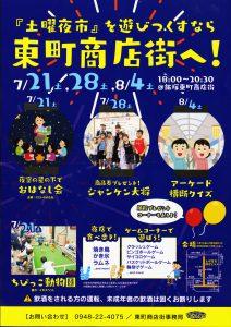 飯塚市商店街「土曜夜市」表