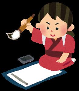 【中止】第32回 筑豊書美術協会展(2021年9月) @ イイヅカコスモスコモン | 飯塚市 | 福岡県 | 日本