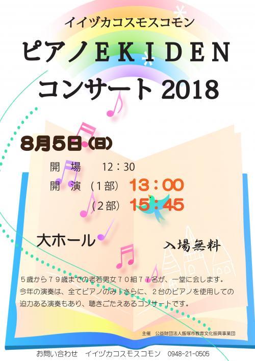 piano_ekiden_concert_2018