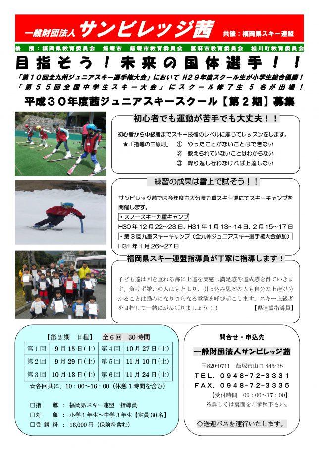 第2期(全6回)  茜ジュニアスキースクール③
