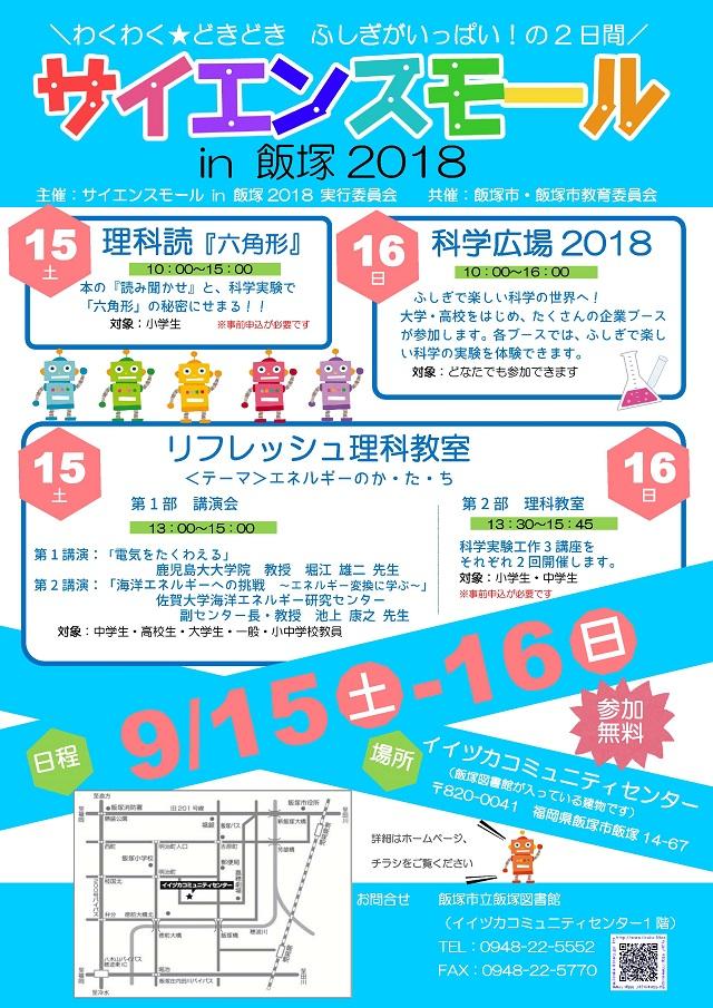 サイエンスモール in 飯塚 2018