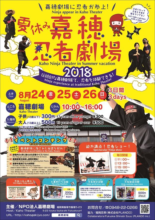 夏休み嘉穂忍者劇場2018