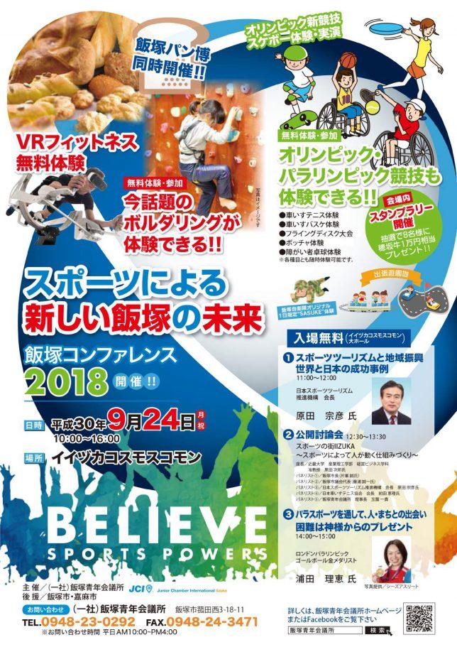 飯塚コンファレンス 2018 スポーツによる新しい飯塚の未来