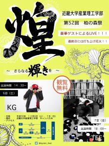 第52回 近畿大学産業理工学部「柏の森祭」(2018)