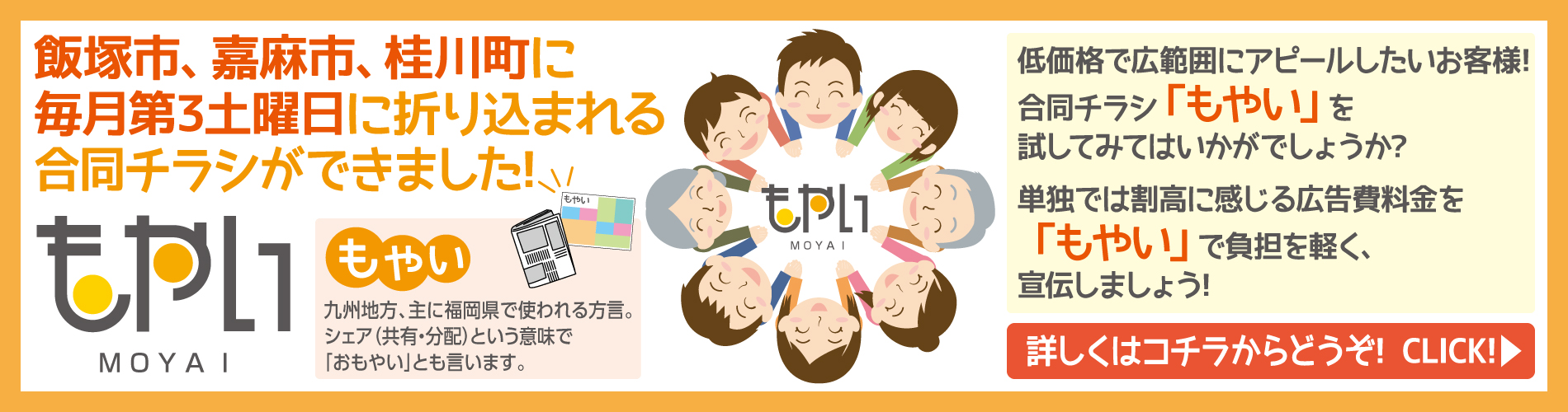 https://eee.world-p.co.jp/moyai