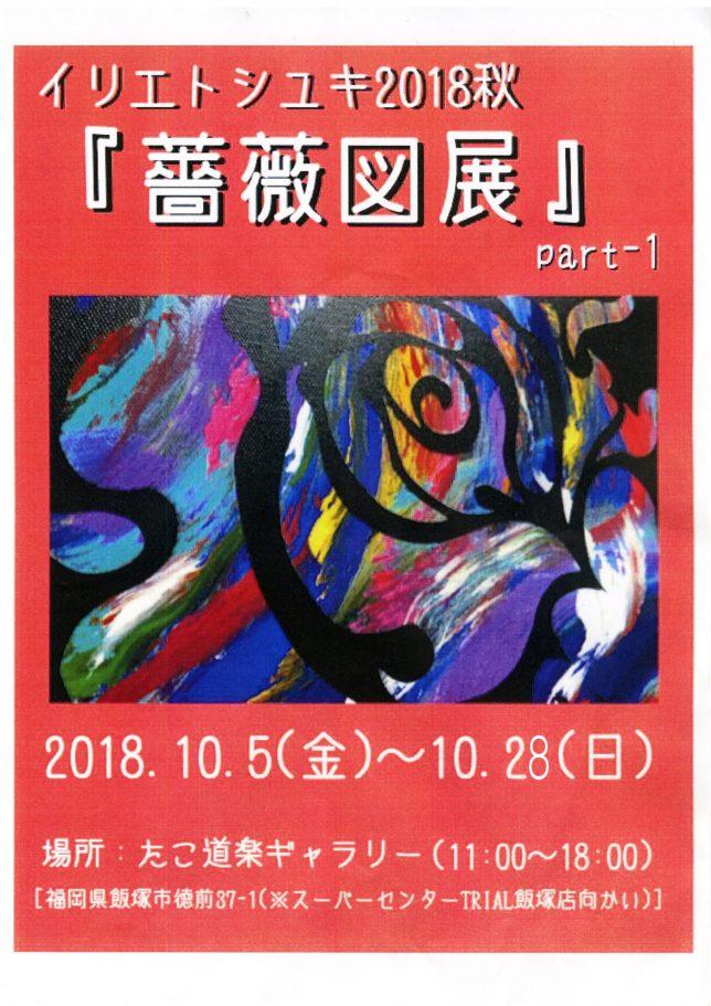181005_イリエトシユキ_薔薇図展