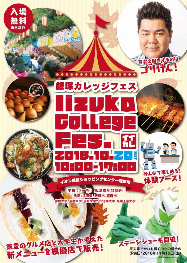 飯塚カレッジフェス 2018