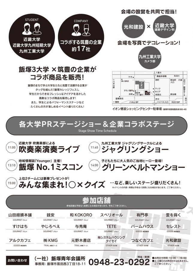 181020_飯塚カレッジフェス_2018_裏