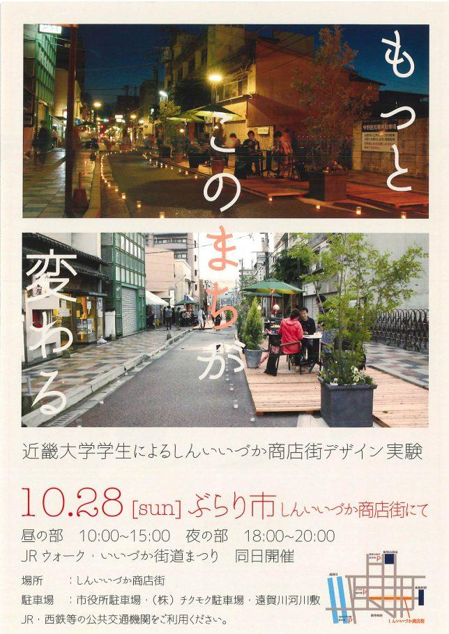 近畿大学学生によるしんいいづか商店街デザイン実験 ぶらり市