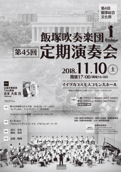 181110_飯塚吹奏楽団_第45回定期演奏会