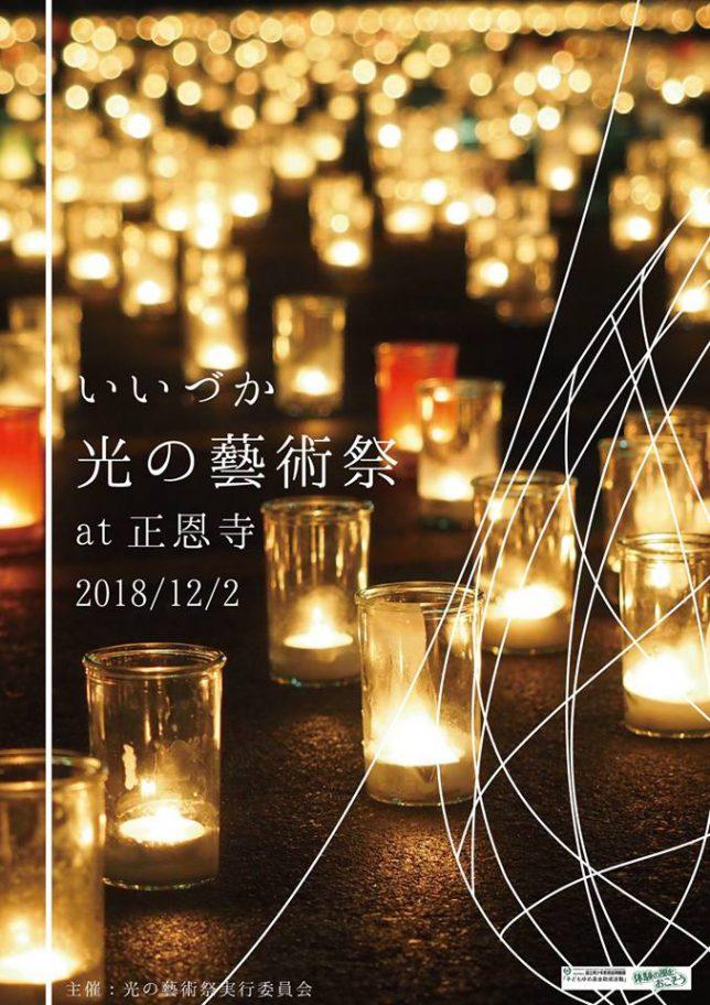 181202_いいづか_光の藝術祭_表