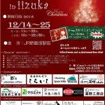 181224_クリスマスマーケット_in_飯塚_2018_表