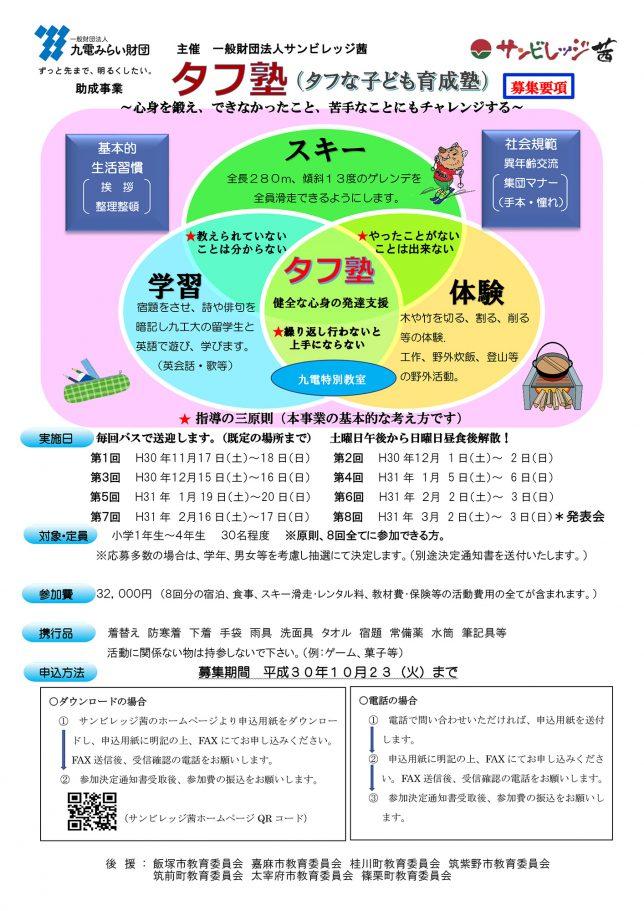 タフな子ども育成塾③ (全8回)