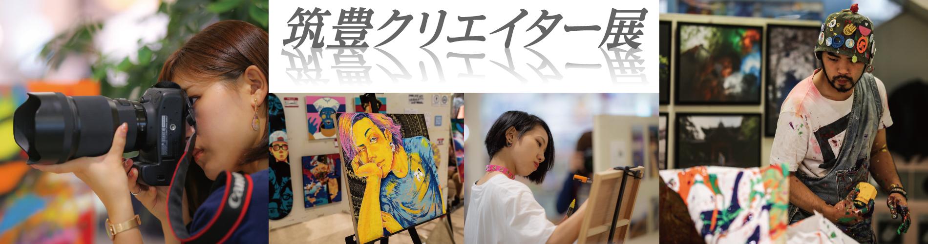 スライド_筑豊クリエイター展