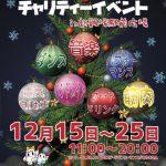 181215_Xmasチャリティーイベントin新飯塚駅前広場