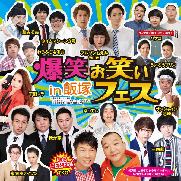 爆笑お笑いフェス in 飯塚 @ イイヅカコスモスコモン | 飯塚市 | 福岡県 | 日本