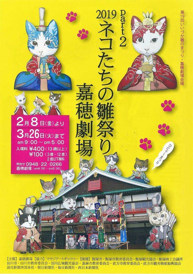 嘉穂劇場 ネコたちの雛祭り Part.2 @ 嘉穂劇場 | 飯塚市 | 福岡県 | 日本