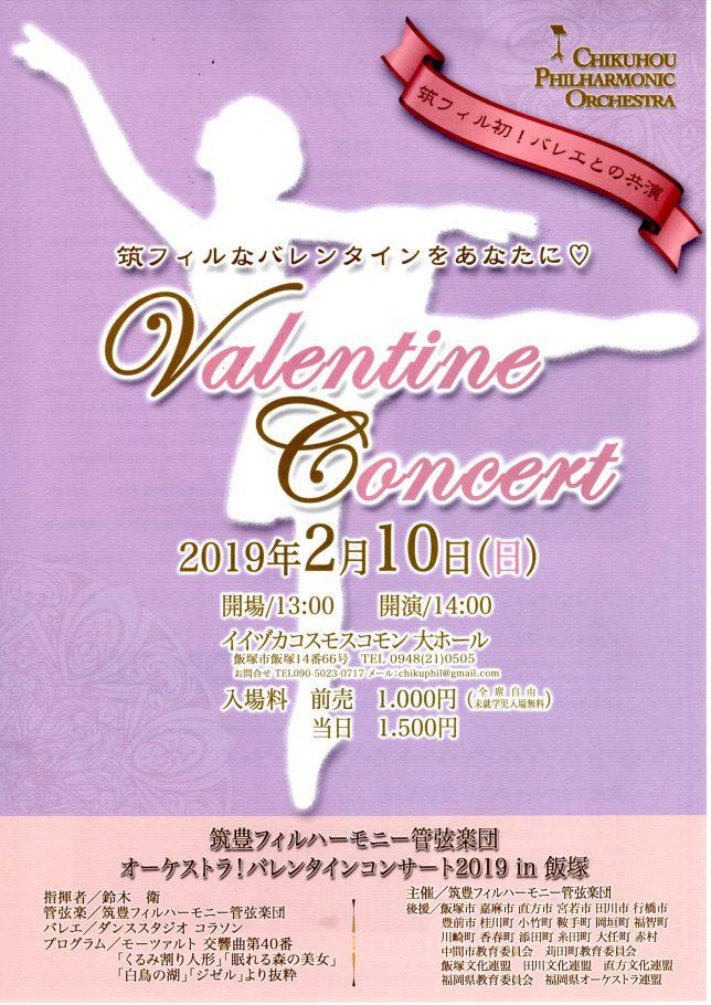 190210_オーケストラ!バレンタインコンサート