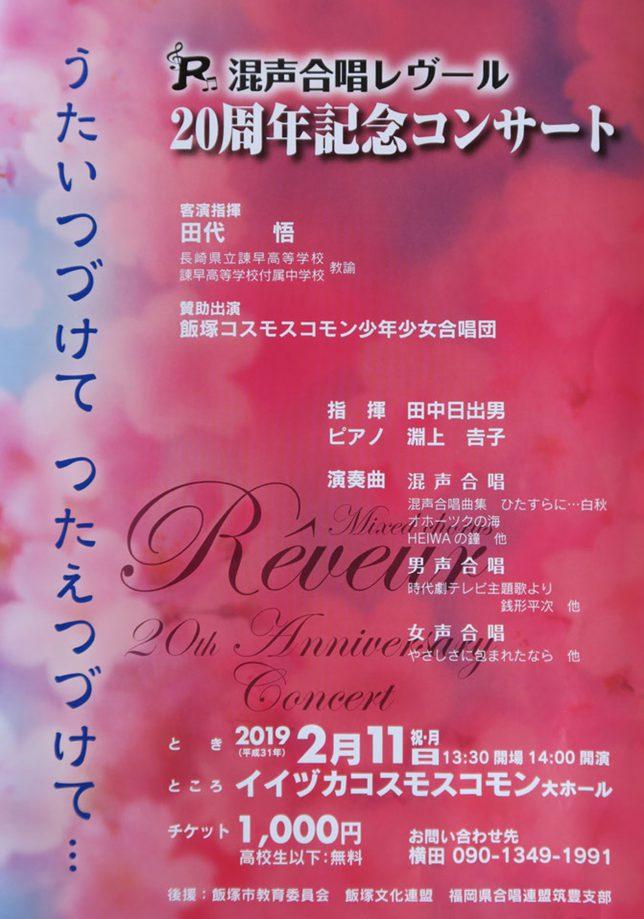 混声合唱レヴール 20周年記念コンサート