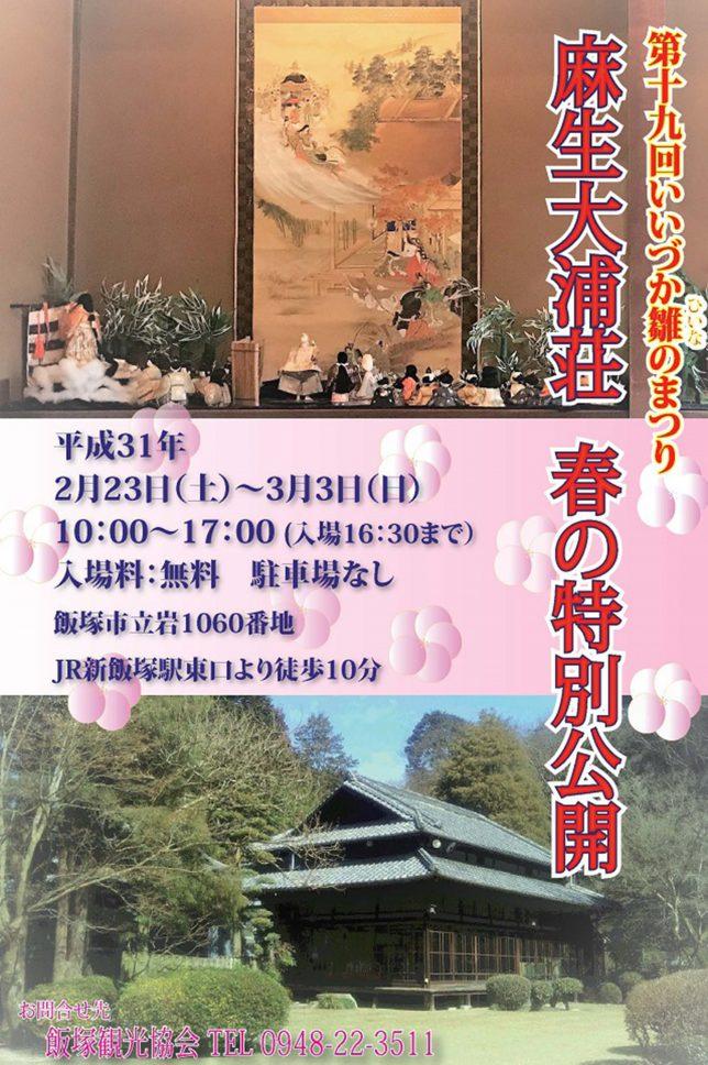 麻生大浦荘 春の特別公開 @ 麻生大浦荘 | 飯塚市 | 福岡県 | 日本
