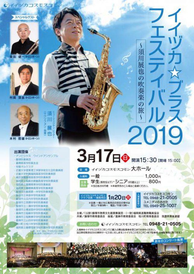 イイヅカ☆ブラスフェスティバル2019 ~須川展也の吹奏楽の旅~