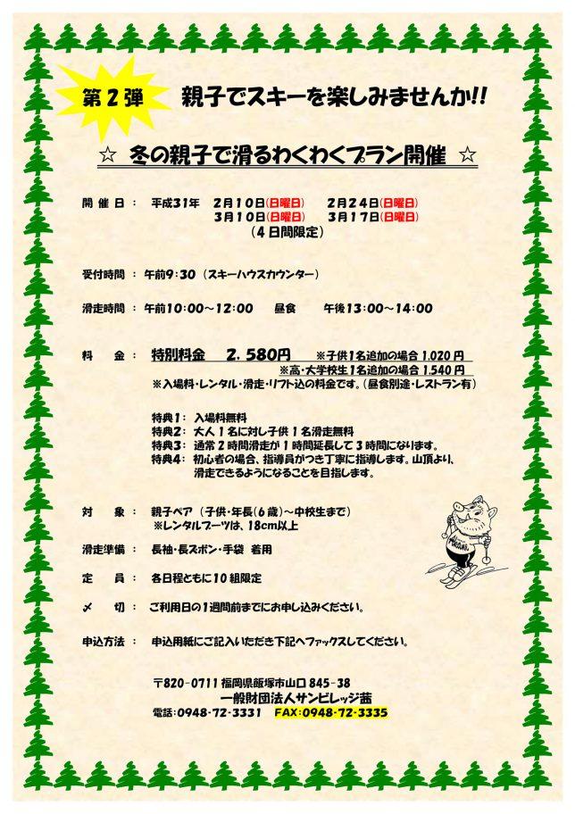 第2弾 サンビレッジ茜 冬の親子で滑るわくわくプラン @ サンビレッジ茜 | 飯塚市 | 福岡県 | 日本