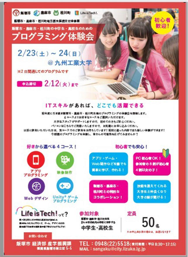 プラグラミング教室@九州工業大学