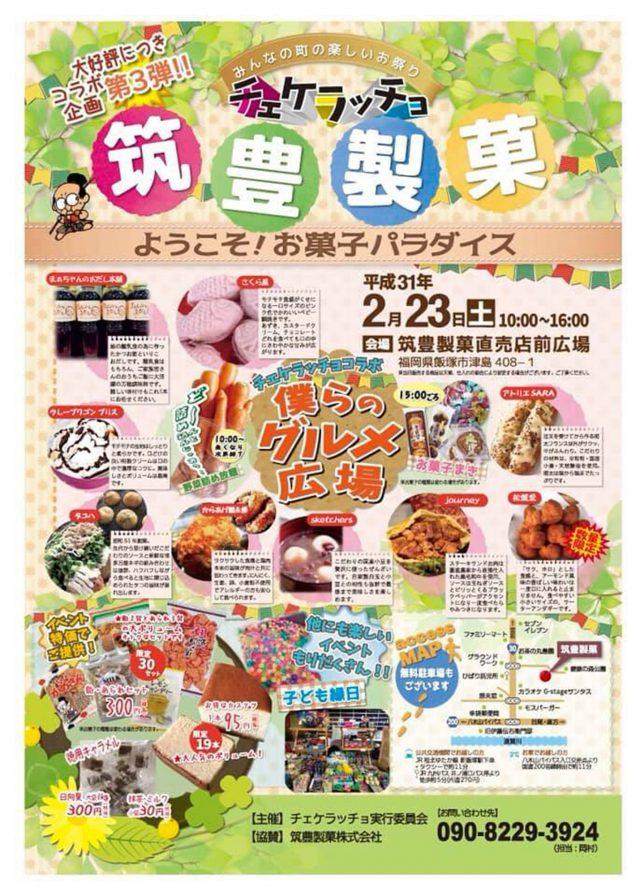 チェケラッチョ_筑豊製菓_ようこそ!お菓子パラダイス
