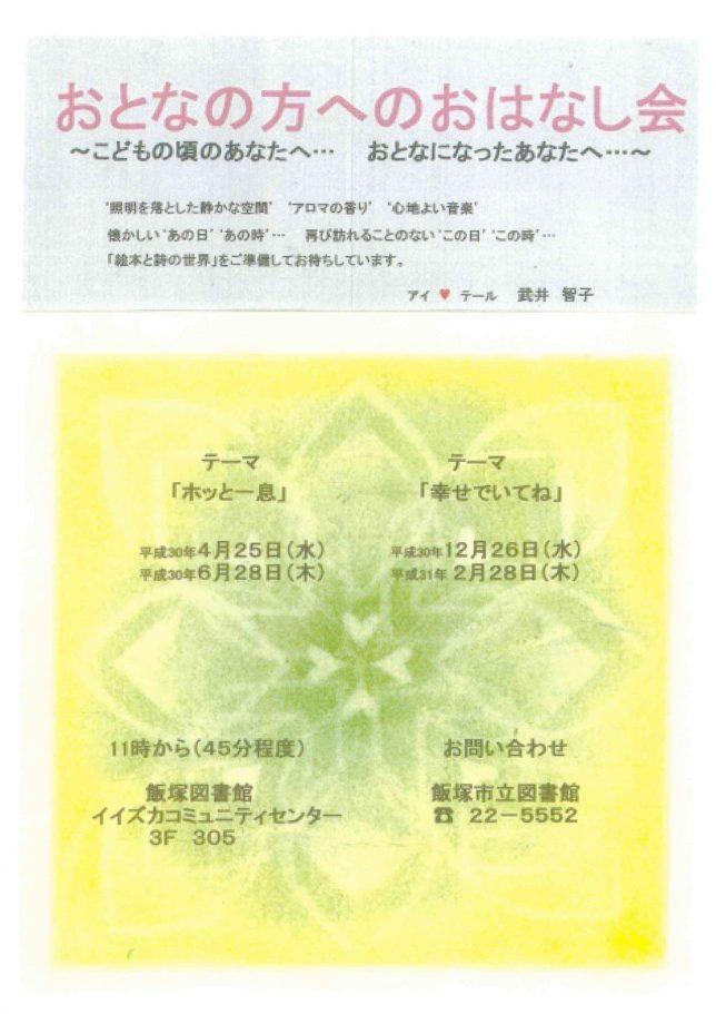 飯塚図書館_おとなの方へのおはなし会