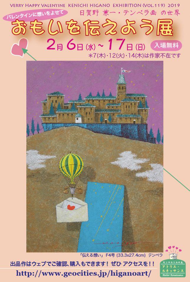日賀野兼一_テンペラ画の世界_おもいを伝えよう展