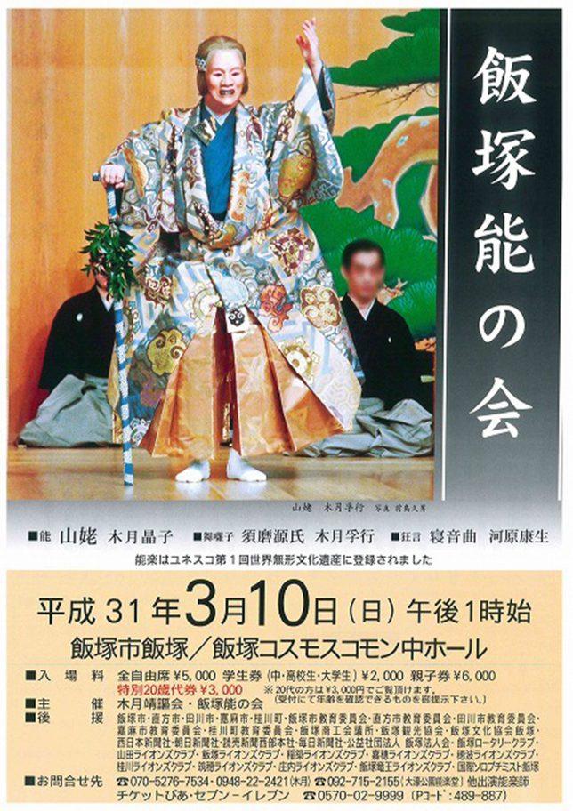 飯塚能の会 @ イイヅカコスモスコモン | 飯塚市 | 福岡県 | 日本