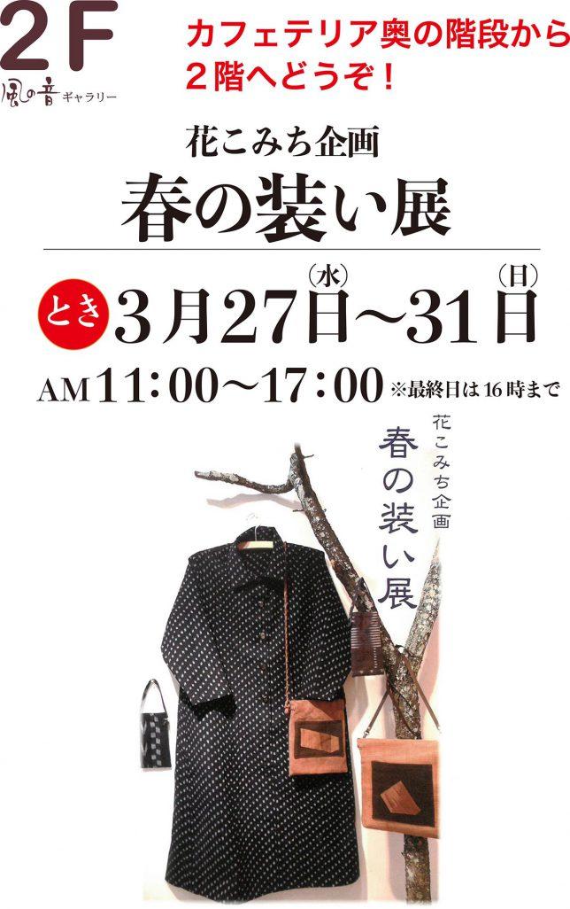 さかえ屋 風の音ギャラリー「花こみち企画 春の装い展」