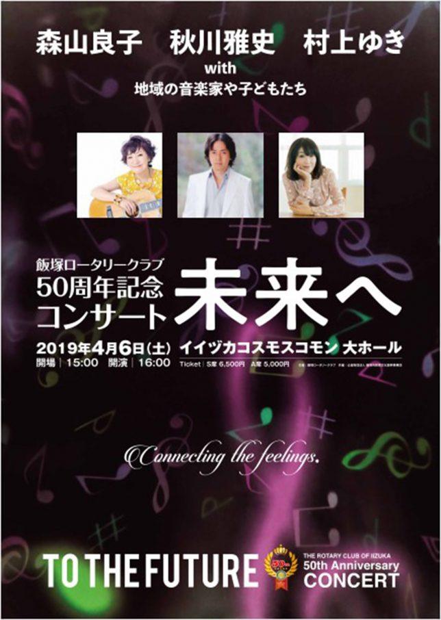 飯塚ロータリークラブ50周年記念コンサート 未来へ