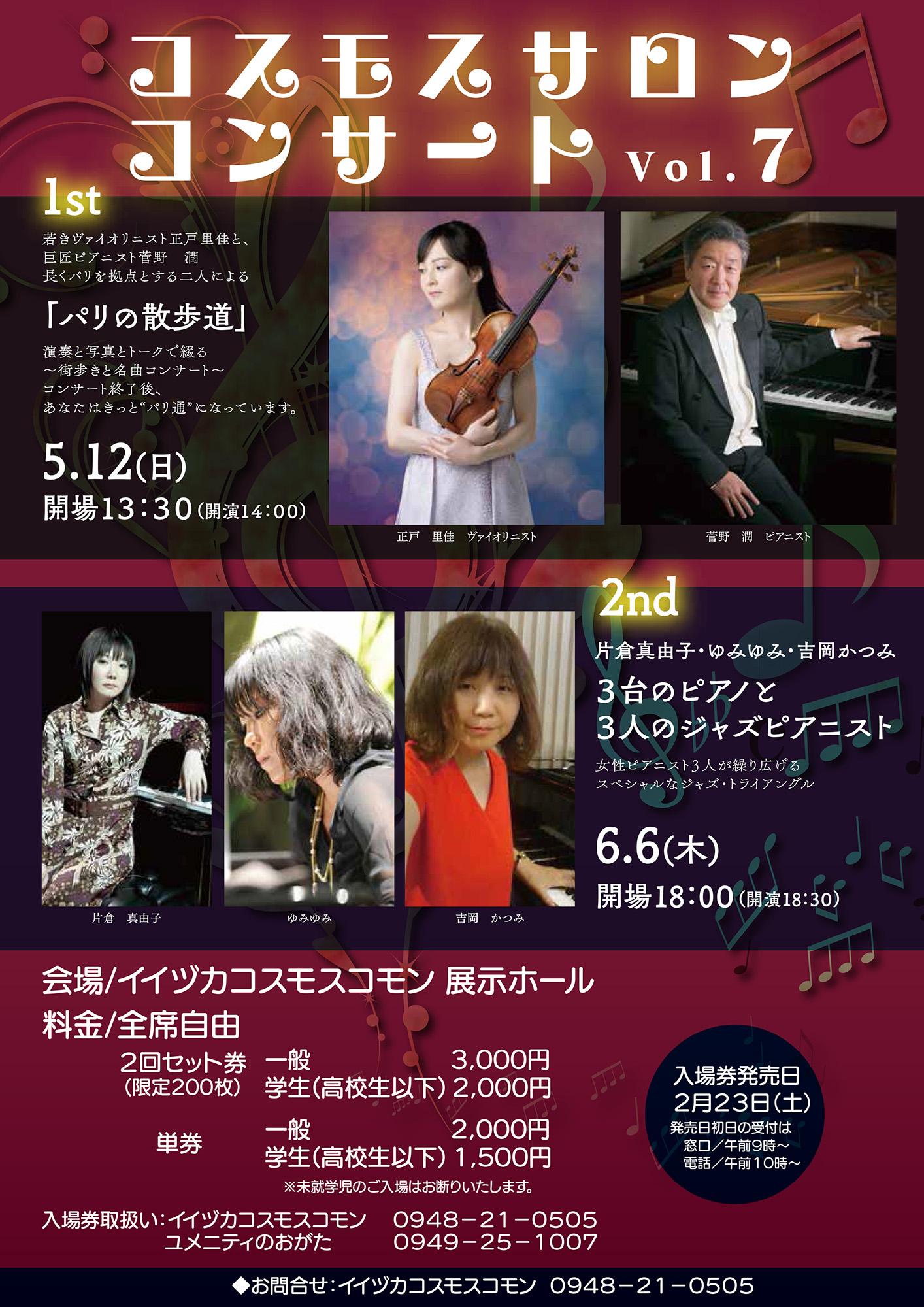 コスモスサロンコンサートVol.7 表