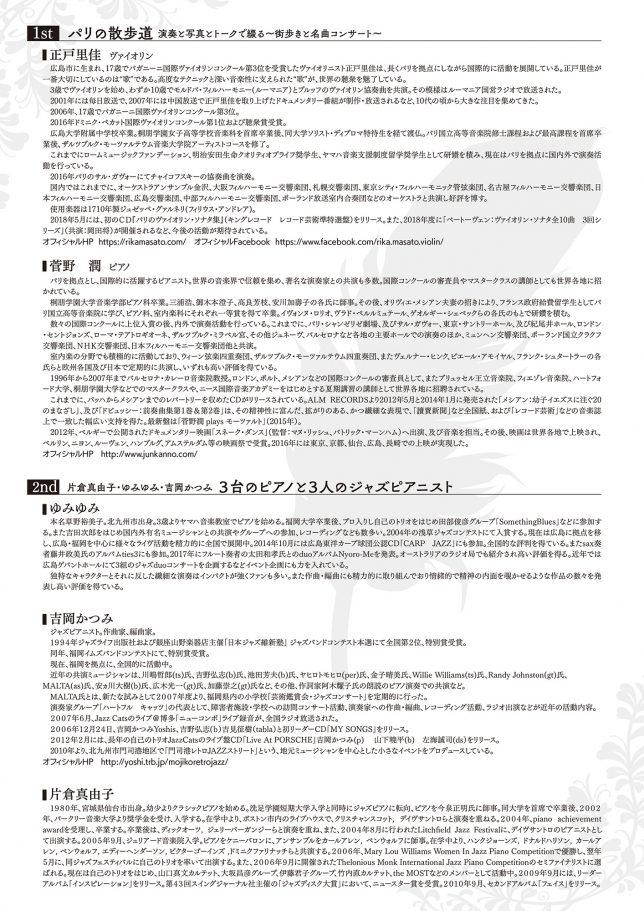 コスモスサロンコンサートVol.7 裏