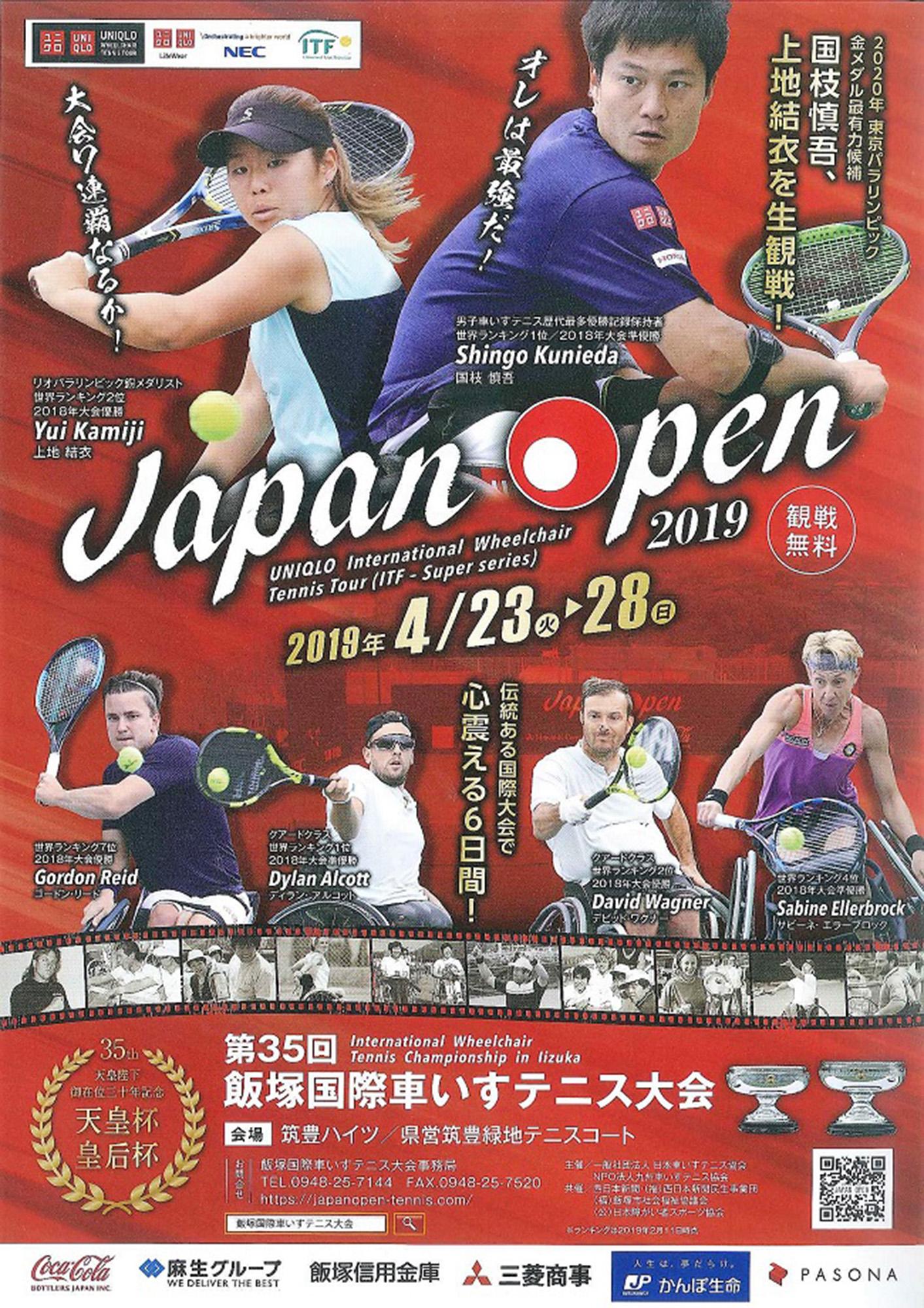 第35回 飯塚国際車いすテニス大会 Japan Open 2019