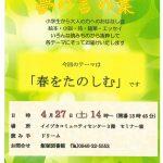 飯塚図書館 朗読ボランティア「ドリーム」による朗読会 夢の言の葉
