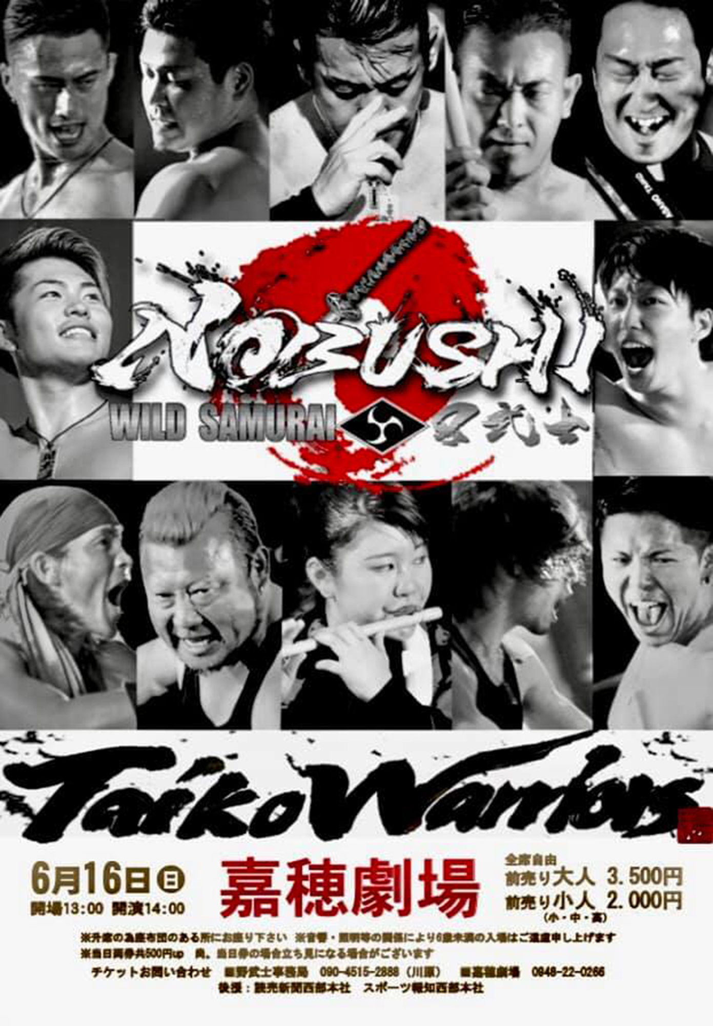 190616_nobushi_taiko_warriors