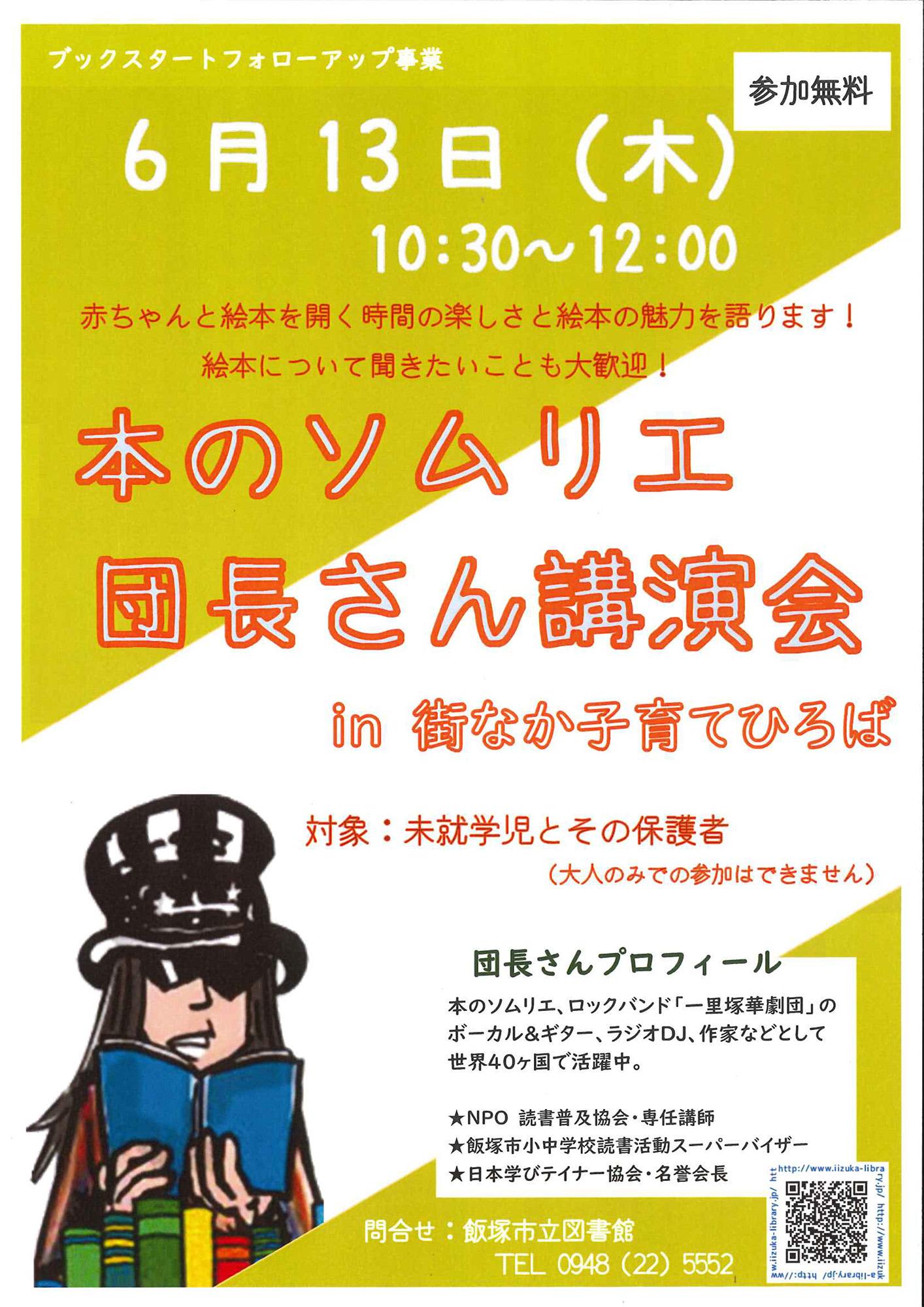 飯塚図書館 本のソムリエ 団長さん講演会
