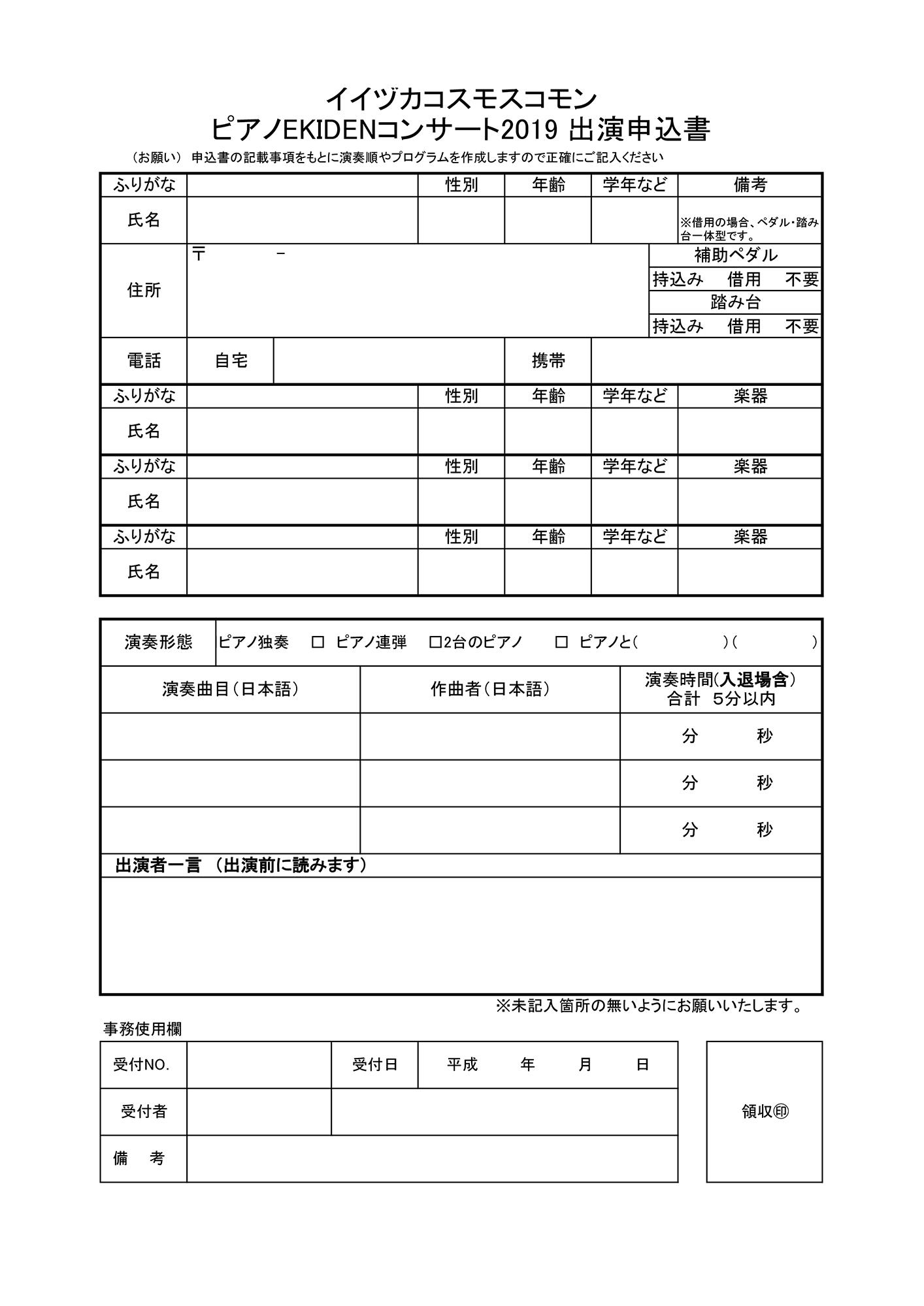 コスモスコモン ピアノEKDIENコンサート 2019 募集