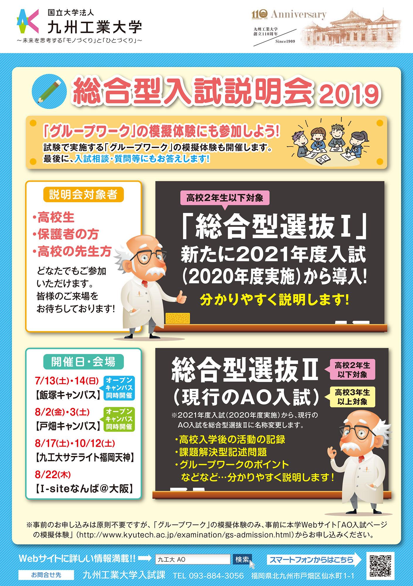 九州工業大学 オープンキャンパス 2019