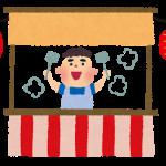 【条件付き開催】飯塚市商店街「土曜夜市」(2020)