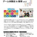 『SDGs de 地方創生』ゲーム体験会 in 飯塚 vol.2