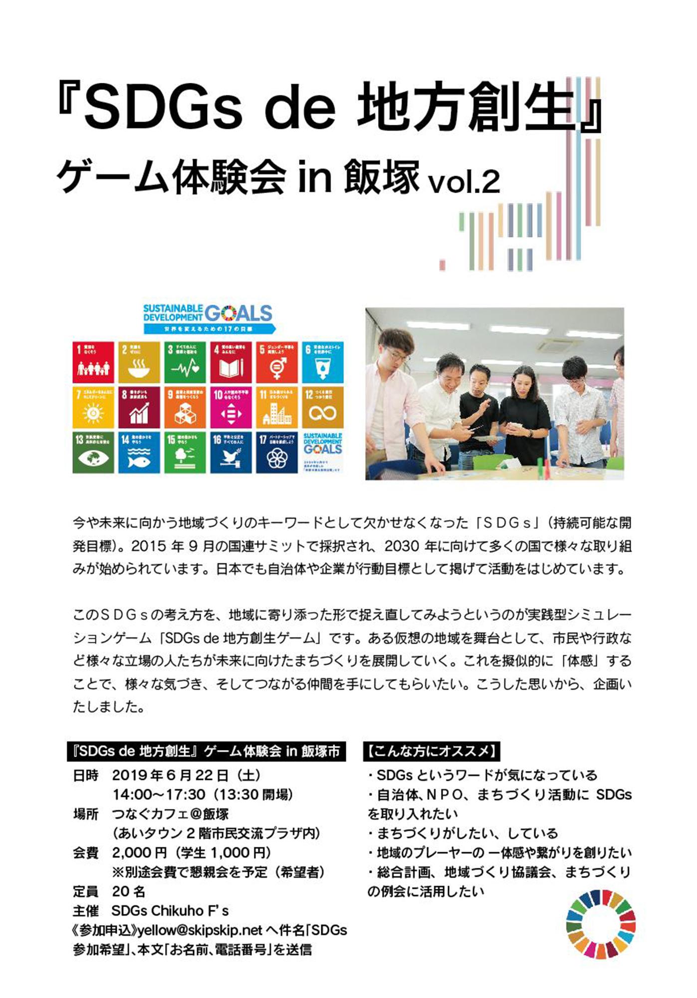 「SDGs de 地方創生」ゲーム体験会 in 飯塚 vol.2
